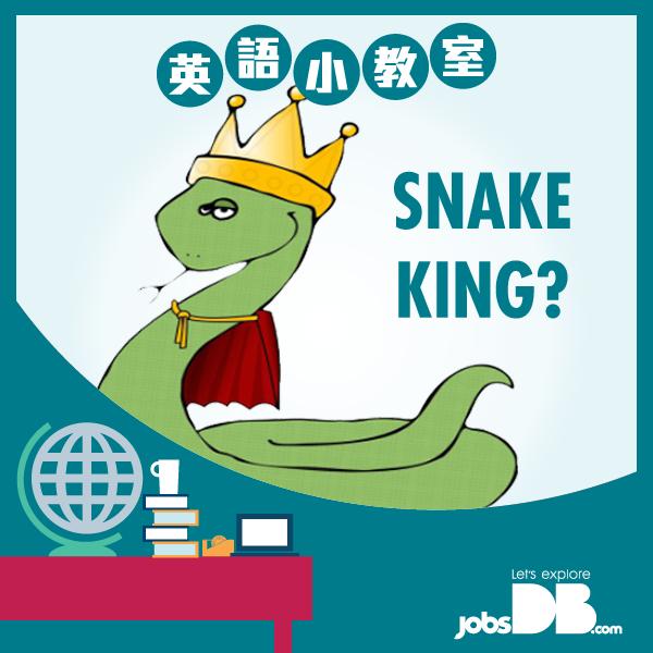 snake king 蛇王英文怎麼說
