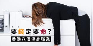 香港八個傷身職業
