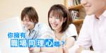 日本職場文化「思いやり(同理心)」 讓人際關係更快樂