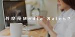 廣告銷售-講求創作力的sales