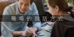 日本職場的語言藝術