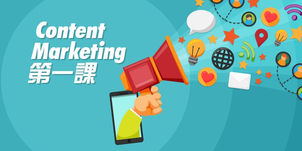 [行業秘聞]了解Content Marketing第一課