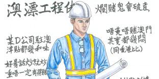 地盤佬日誌:澳漂工程佬