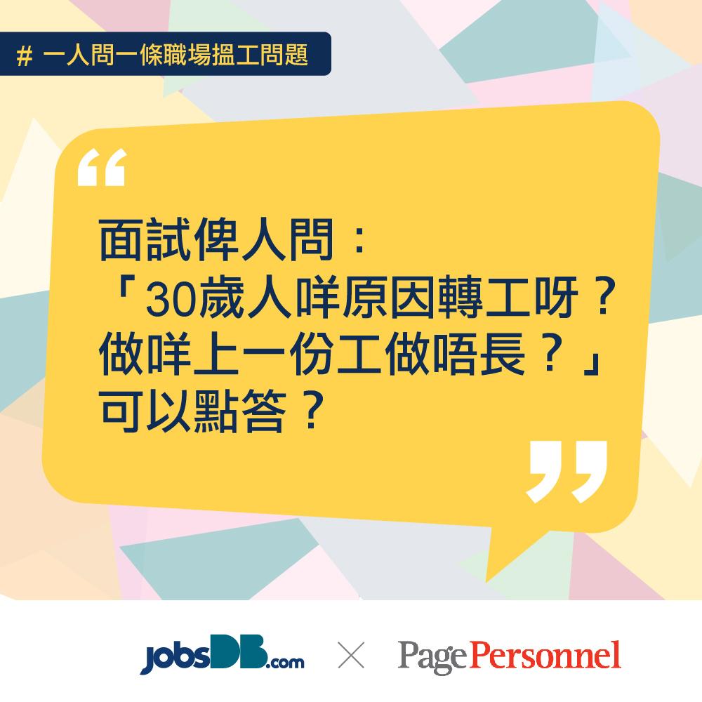 一人問一條職場搵工問題1