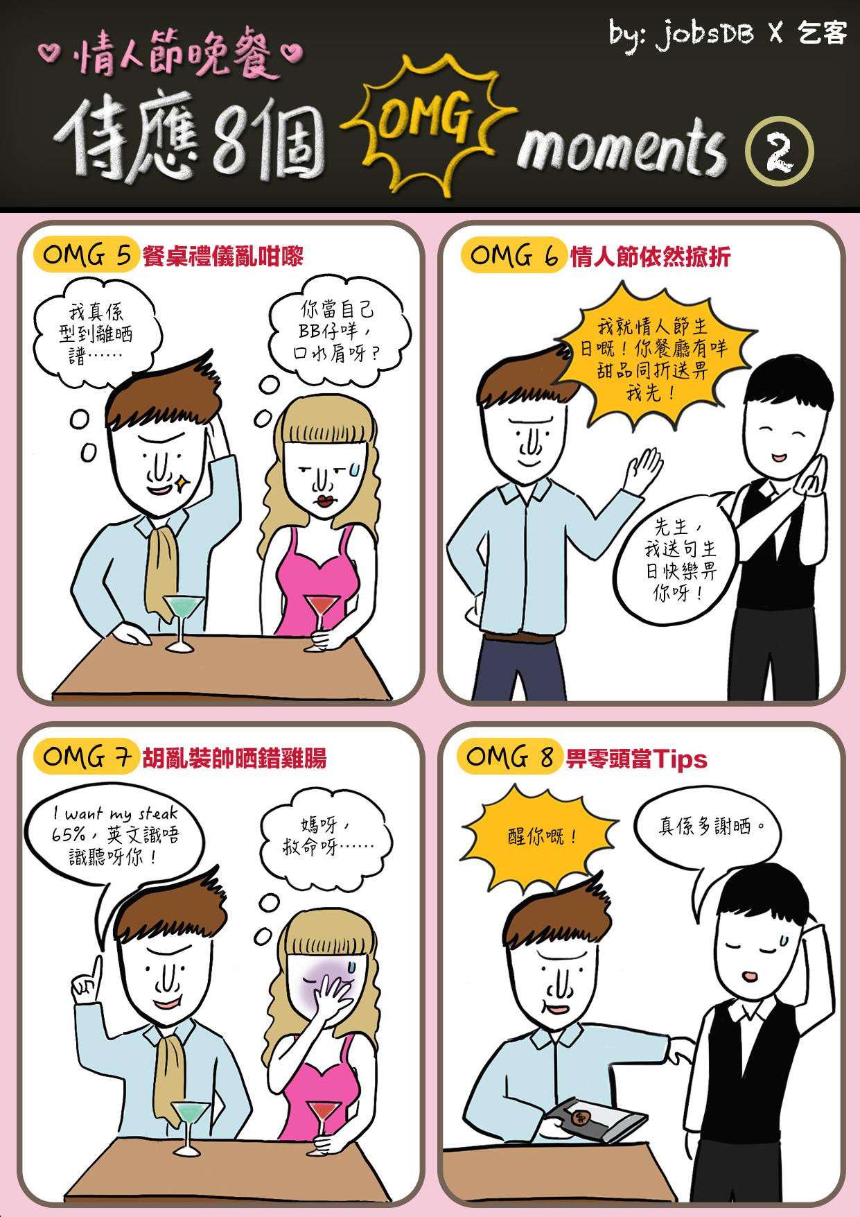 情人節晚餐:侍應8個OMG Moments(2)