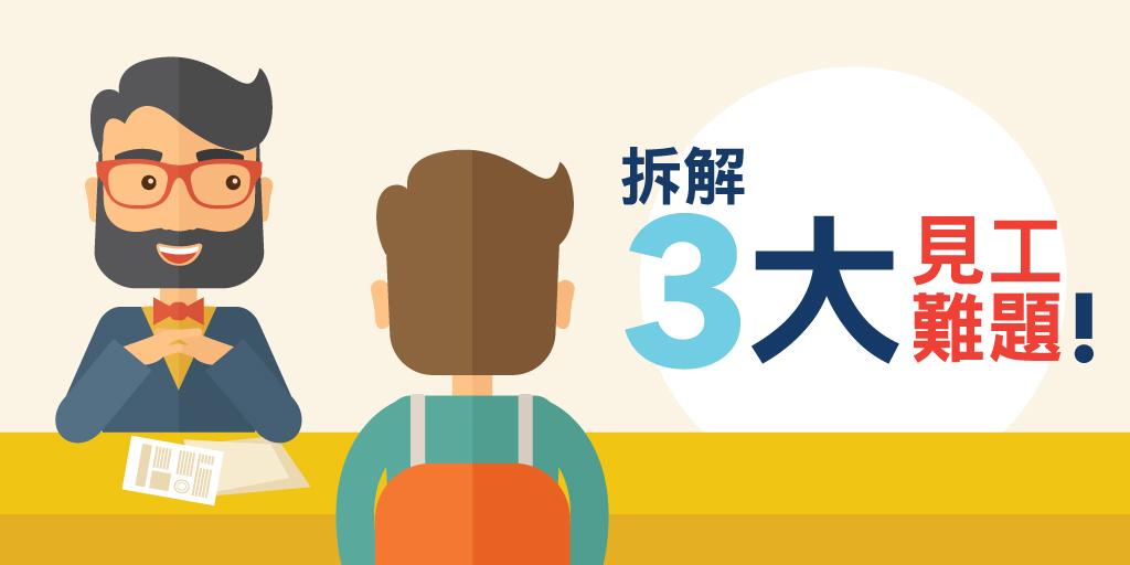 面試英語-拆解3大見工難題