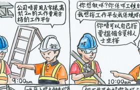 地盤(勞民傷財)的安全措施