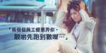 暑期工中伏實錄(3):想成功,首先要變靚啲!