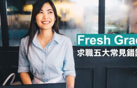 [畢業生必讀]求職五大常見錯誤