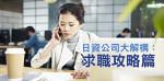日資公司大解構(2):求職攻略篇