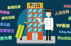 職場故事-做酒店櫃檯-學會十八般武藝