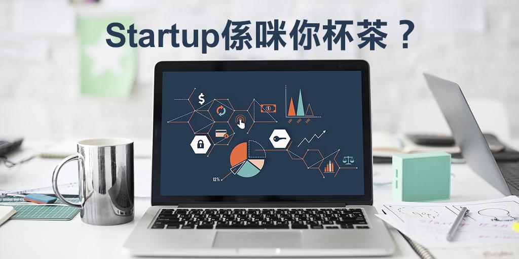 初創企業(Startup)啱你做嗎?十個好壞處分析