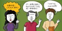 乞客:客人寶寶搞笑英文語錄