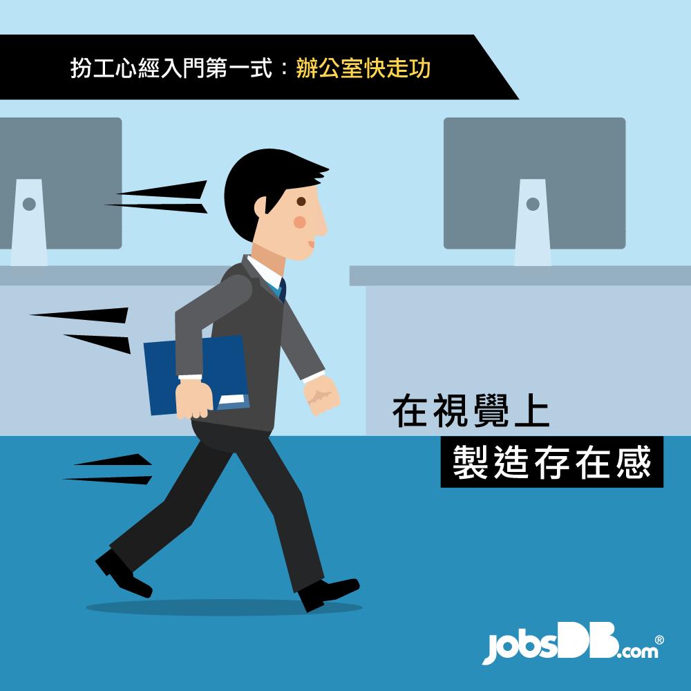 [扮工心經]醒目打工仔,忙碌中偷點時間回氣