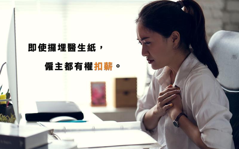 【請病假學問】計定有薪病假防突發事故