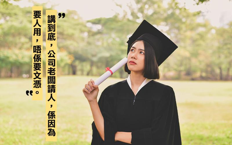 Son姐教路:學歷與前途的對話