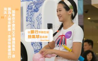 【冇淡季】世界冠軍級扭氣球師 節日平日都爆show 時薪千元 日走六場