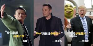 【狂派老細】馬斯克、特朗普、馬雲炒人唔心軟唔手軟,其中一位竟獲被炒員工致謝?