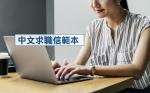 中文求職信範本:應徵編輯、老師、撰稿員的實用貼士