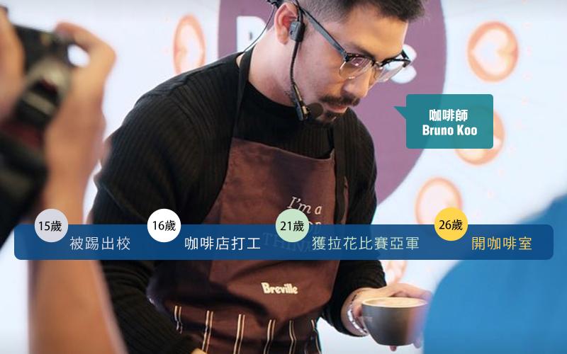 【咖啡故事】從反叛青年到中堅咖啡師 沖出個未來