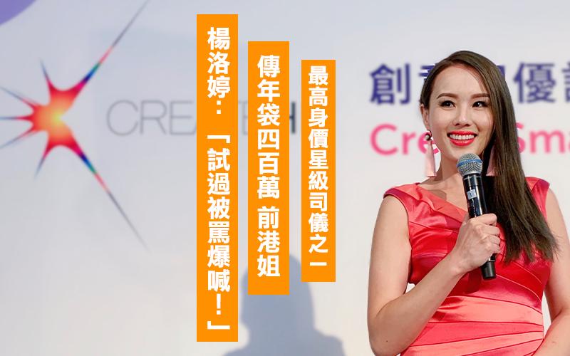 轉行成最高身價星級司儀之一 前港姐楊洛婷遇老闆主動加騷錢