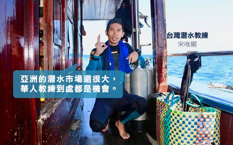 【返工無國界】有一種職業讓他環遊海底世界,潛水教練優哉游走各國水域1