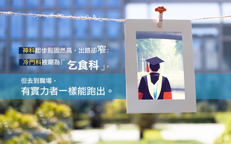 畢業生迷思:讀神科等於擔定事業天梯?