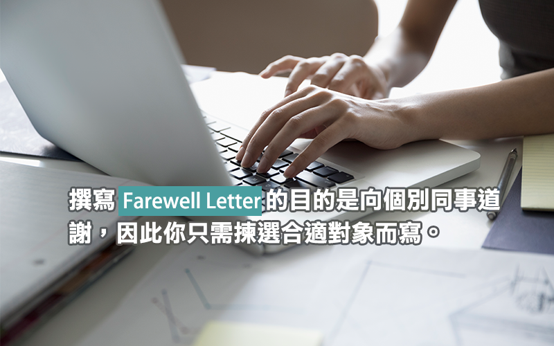 Farewell Letter-離職前-如何撰信向同事表達謝意