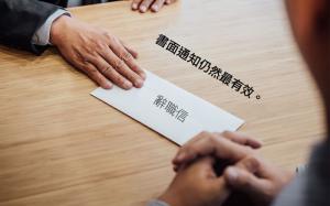【附中文版辭職信】離職切記用書面通知,短訊交待或不獲受理