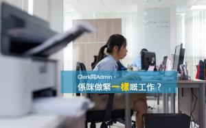 文職生涯:難為Clerk與Admin定分界?文員抑或行政人員由部門決定