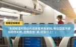 為Upgrade可以去幾盡?空姐:「有客話剛割包皮、有客話要吸更多氧氣。」