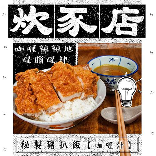 銅鑼灣-炊豕店