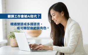 AI取代文字工作?新世代Freelance翻譯員要識利用軟件工具,提高競爭力