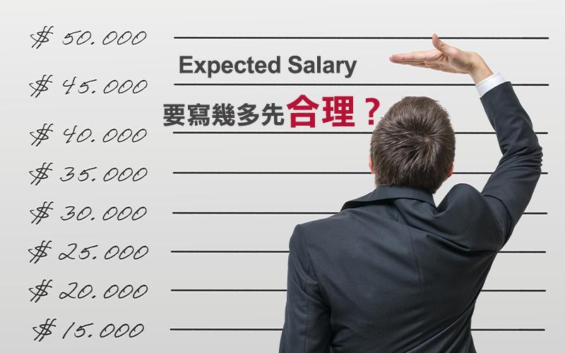 CV技巧-Current及Expected salary如何寫才合理不蝕底-裸辭會影響身價