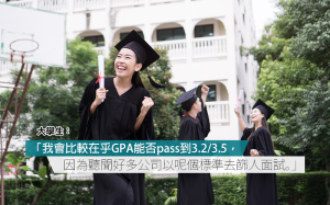 Chur盡GPA搵好工? 大學生:「GPA是一張入場券 ,Hons是一個交代。」