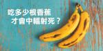 究竟要吃多少根香蕉才會中輻射死亡