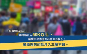 【隨街開壇】寬頻Sales月入可以去到三萬 佣金計算極複雜