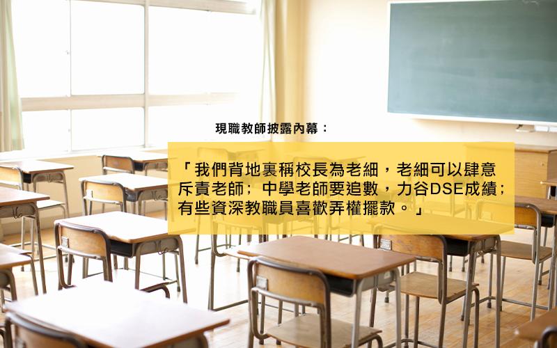 在港教師與打工仔無異:校長就係Boss,應付無理要求、工時長壓力爆煲