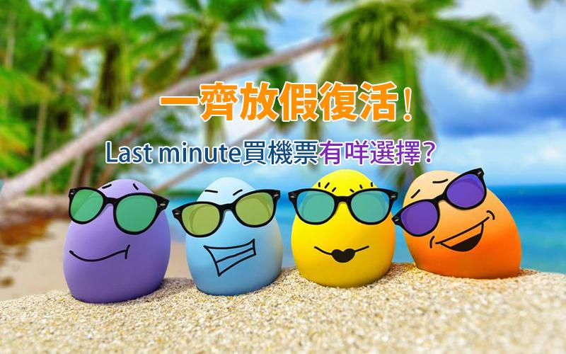 復活節請唔到長假﹗四日假期都夠玩 Last Min先嚟買機票去邊好?