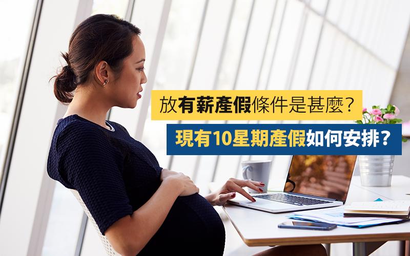 政府的4星期加碼產假如何計算?準媽媽要知的有薪產假事項