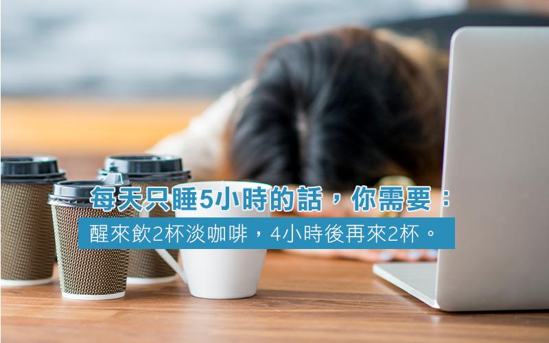 幾點飲最有效益 幾點飲盞嘥氣 不可不知morning coffee叉電6大貼士