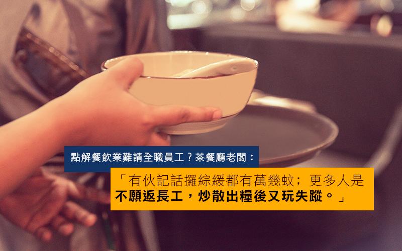 點解餐飲業咁難請人 茶餐廳老闆娘狂呻:「而家啲人鍾意炒散多過全職﹗」