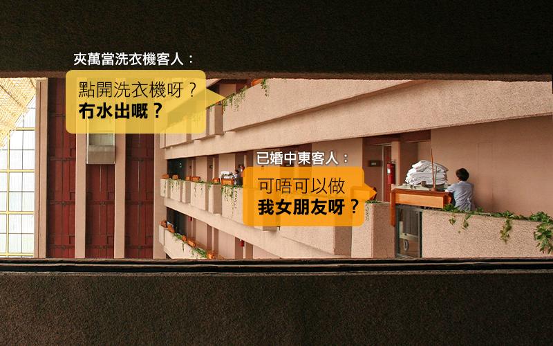 夾萬放臘腸、浴室大解放﹗樓層督導員與Housekeeper親述酒店房內奇聞