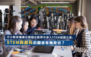 STEM到底是什麼?香港教育近年來的關鍵詞
