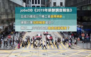 jobsDB調查顯示香港打工仔加薪5.1%略遜舊年 近四成轉工者裸辭搵工