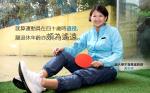 棄會計師路續運動生涯-乒乓球教練下半場-完成雙碩士擔教師重任