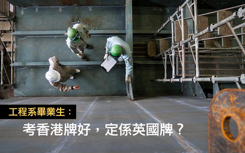 考香港牌好 還是英國牌好?資深工程師兼考牌教練為你拆解!