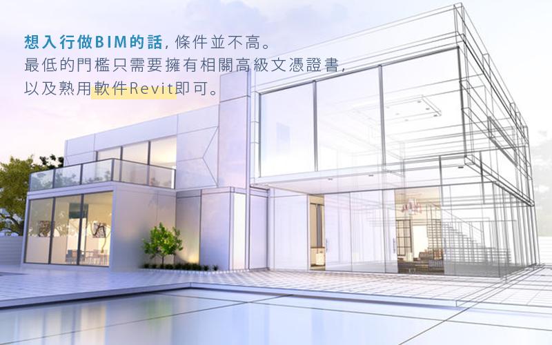 新興行業BIM入行門檻相對低-從事設計-建築等與工程相關行業有優勢