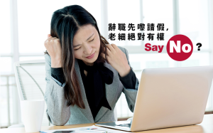 辭職後公司唔批年假 應份攞返嘅AL竟然唔係必然?