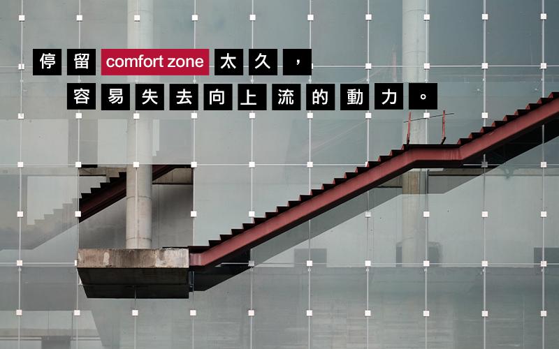 難離難捨Comfort Zone﹗職場「舒適圈」並不舒適 近3成打工仔出於惰性不轉工